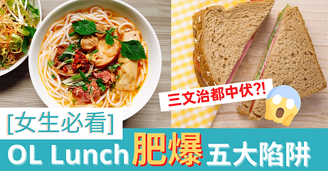 OL Lunch肥爆五大陷阱.png