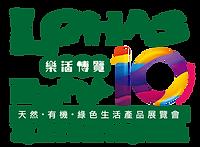women event_LOHAS 10th Logo-01.png