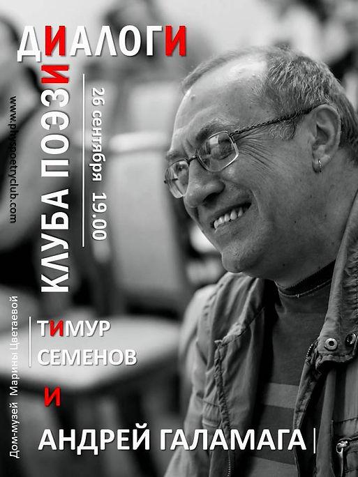 Афиша.ДКП.А.Галомага.26.09.2019.jpg