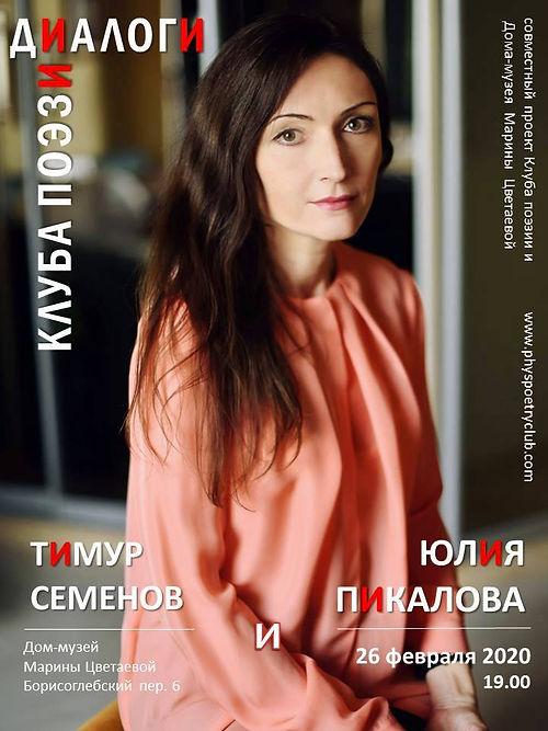 Афиша ДКП. Ю.Пикалова.26.02.2020 г..jpg