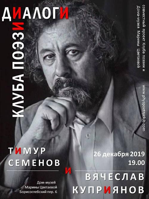 ДКП.Афиша. В.Куприянов.26.12.2019.jpg
