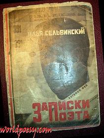 Илья Сельвинский. Записки Поэта.