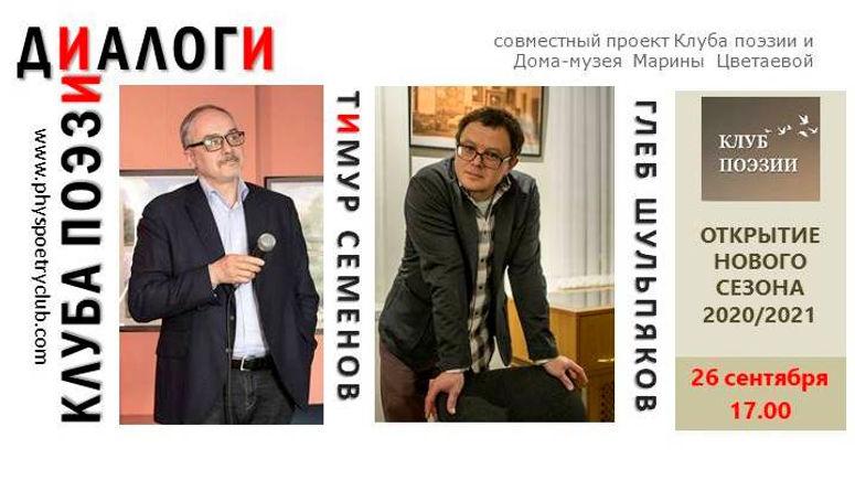 обложка ФБ Г. Шульпяков.26092020.jpg