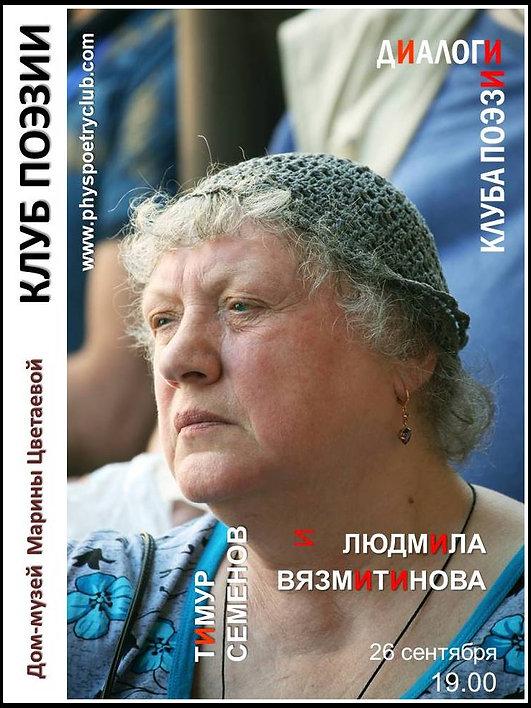 Афиша Людмила Вязмитимова 26092018.jpg