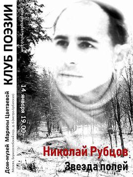 Афиша КП. Н.Рубцов.14.01.2019.jpg