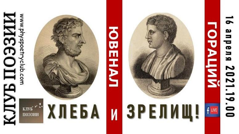 Обложка ФБ.16.04. Ювенал и Гораций.jpg