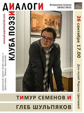 афиша Шульпяков 2.jpg