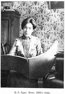 Елена Гуро
