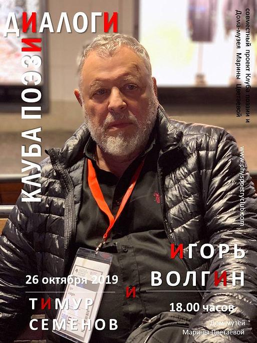 Афиша ДКП.И.Волгин.26.10.2019г.jpg