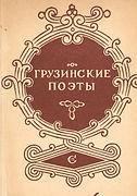 Поэты грузинской школы