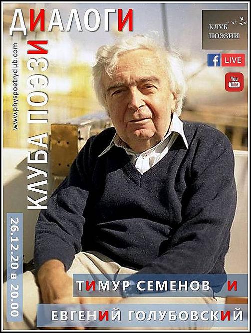 ДКП,Афиша Е.Голубовский.26.12.2020.2.jpg