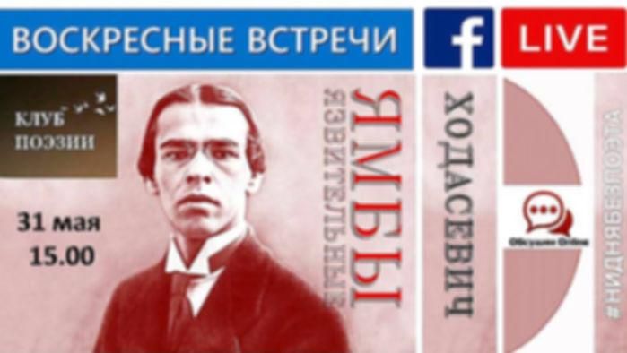 обложка ФБ В.Ходасевич..jpg