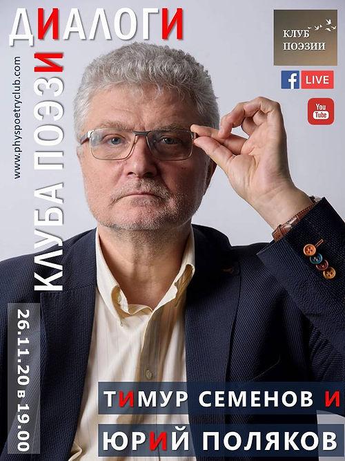 Афиша ДКП Поляков.26.11.2020.jpg