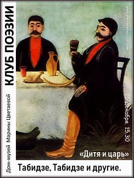 Афиша.Грузинские поэты 15.12.2018.jpg