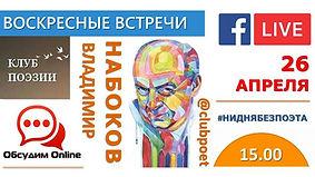 КП,Обложка ФБ Набоков.26042020.jpg