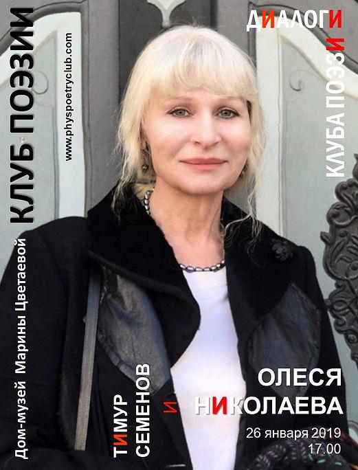 Афиша. Олеся Николаева.26012019_2.jpg