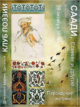 Клуб поэзии. Афиша. Саади.19102018.jpg