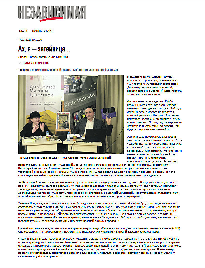 Независимая газета.17.03.2021.Диалоги Кл