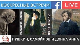 Обложка ФБ.Самойлов, Пушкин и Анна.новая
