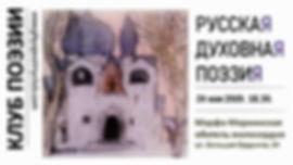 Обложка ФБ.Духовная поэзия.24052019.jpg