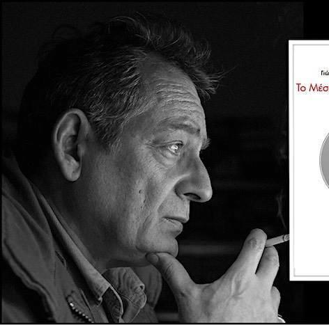 Interactions between the Arts _ George Ikaros Babasakis_