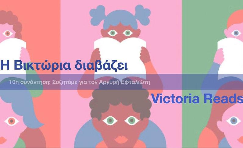 victoria reads.jpg