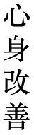 Shin Shin Kaizen.png