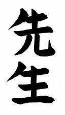 SENSEI - teacher kanji 001-1.jpg