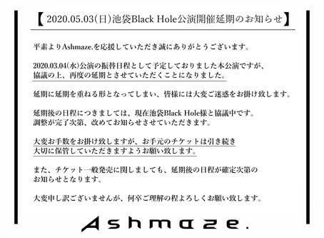【開催延期】2020/05/03(日)池袋Black Hole