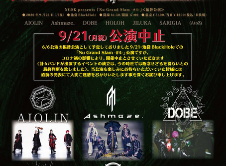 【CANCELLED・開催中止】2020/09/21(月・祝)池袋 BlackHole