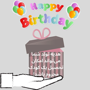 Birthday_gift.jpg