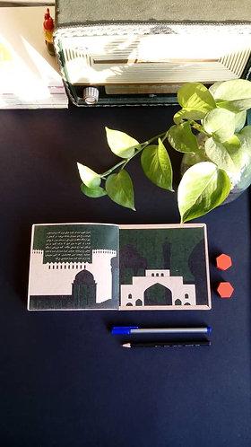 دفتر شیراز, Shiraz Notebook