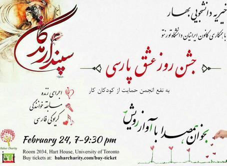 جشن روز عشق پارسی