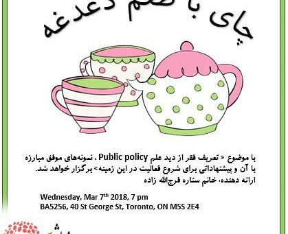 جلسه اول چای با طعم دغدغه: جهان بدون فقر