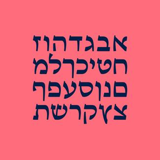 Font Ronen Cohen גופן פונט רונן כהן