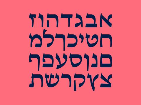 Cohen Font פונט גופן כהן