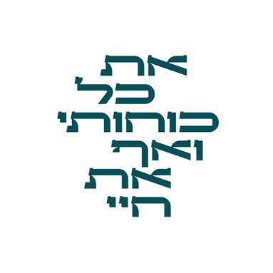 Font Hoz Ronen Cohen גופן פונט הוז רונן כהן