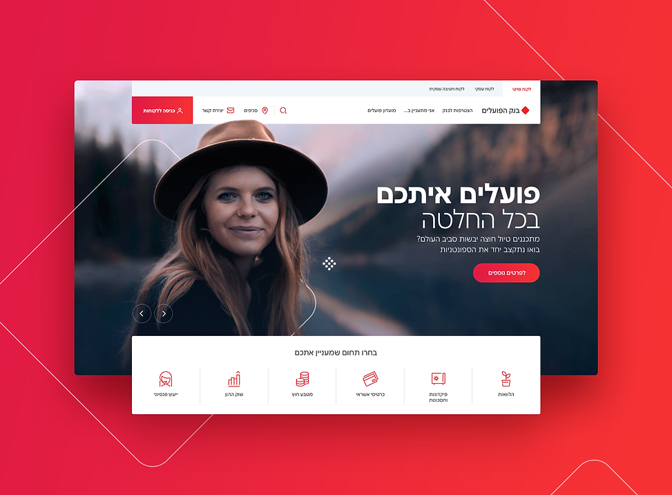 Poalim Website
