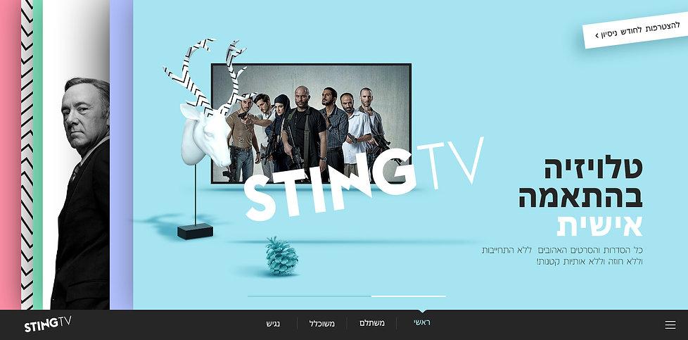 StingTV רונן כהן Ronen Cohen