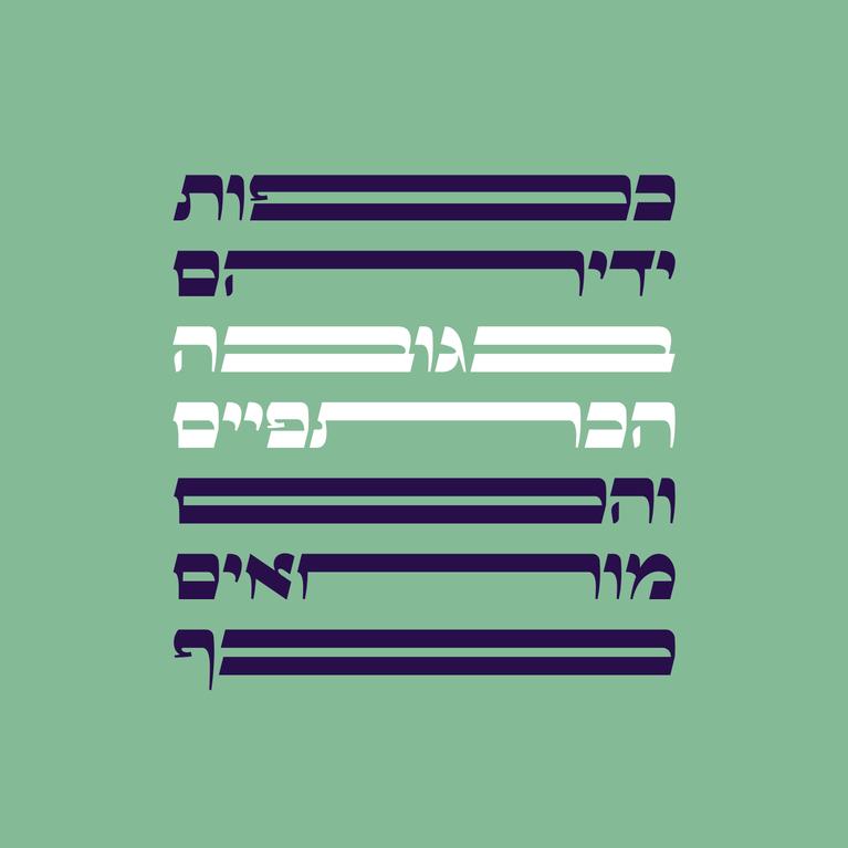 Font Eskesta Ronen Cohen גופן פונט אסכסתה רונן כהן