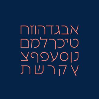 Font Rocohn Ronen Cohen גופן פונט רוכוהן רונן כהן
