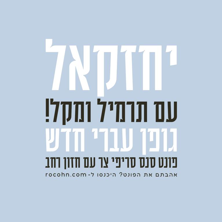Font Yehezkel Ronen Cohen גופן פונט יחזקאל רונן כהן