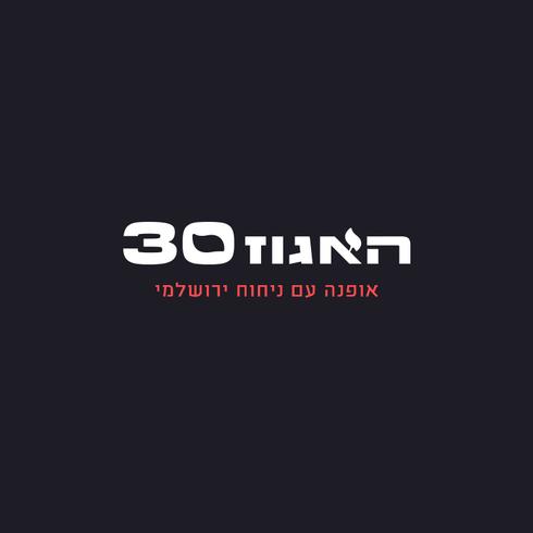 Haegoz 30
