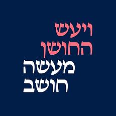 Cohen font Ronen Cohen רונן כהן