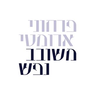 Font Gevurtz Ronen Cohen גופן פונט גוורץ רונן כהן