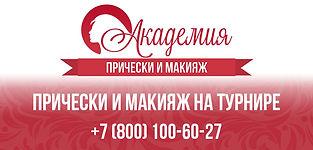 pricheski-i-makiazh-_bolshoy.jpg