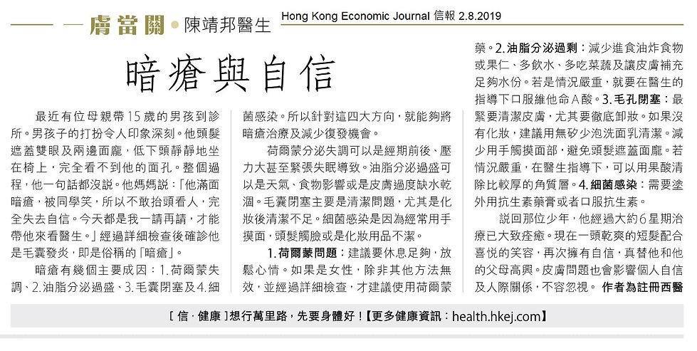 Dr Chan article 2.8..2019 Economic Journ