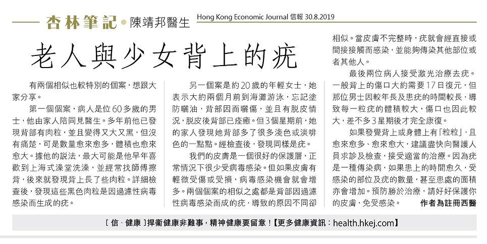 Dr_Chan_article_30.8.2019_Economic_Journ