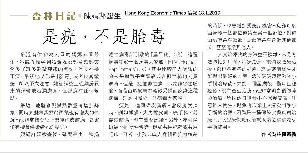 Dr_Chan_article_18.1.2019_Economic_Journ