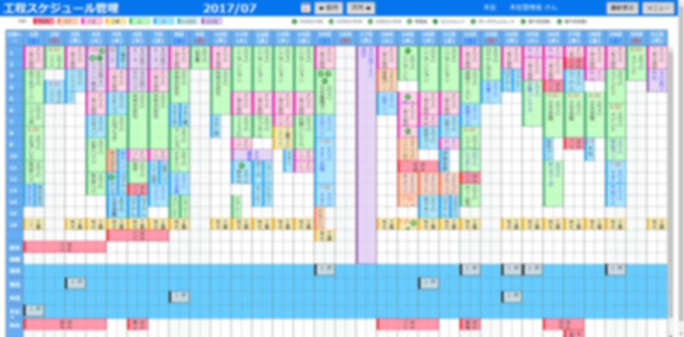 工程管理システム Azure Webソリューション ホワイトボード 社外 スマホ 情報共有